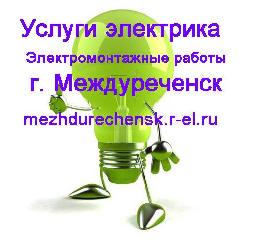 Электрик Дзержинск