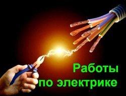 Работы по электрике в Дзержинске. Электроработы